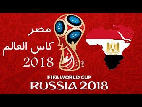 Tourism مصر في كأس العالم